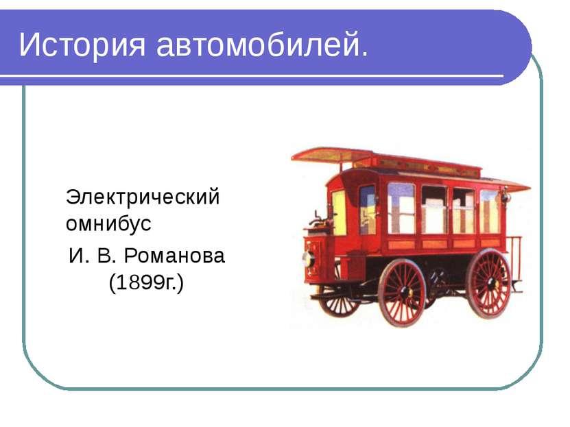 История автомобилей. Электрический омнибус И. В. Романова (1899г.)
