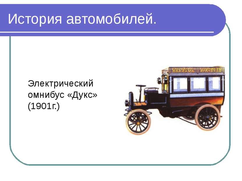 История автомобилей. Электрический омнибус «Дукс» (1901г.)