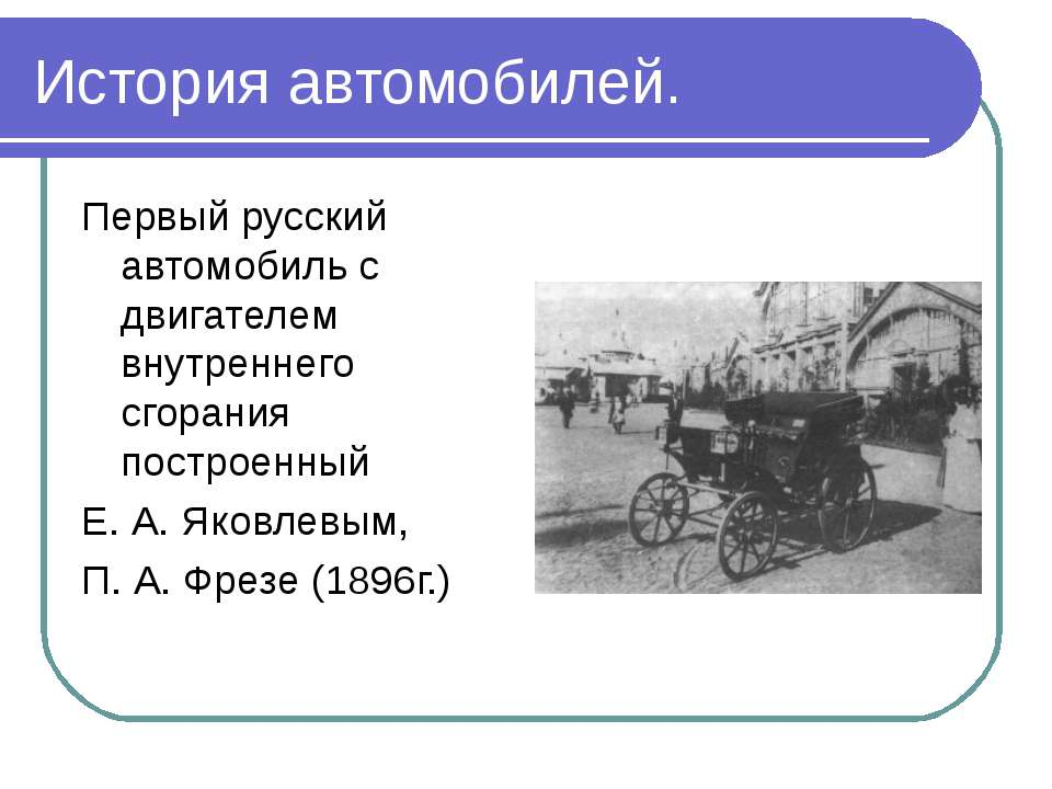 История автомобилей. Первый русский автомобиль с двигателем внутреннего сгора...