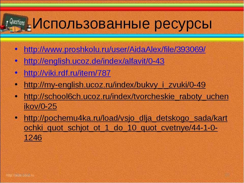 Использованные ресурсы http://www.proshkolu.ru/user/AidaAlex/file/393069/ htt...