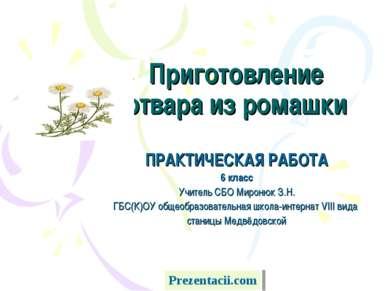 Приготовление отвара из ромашки ПРАКТИЧЕСКАЯ РАБОТА 6 класс Учитель СБО Мирон...