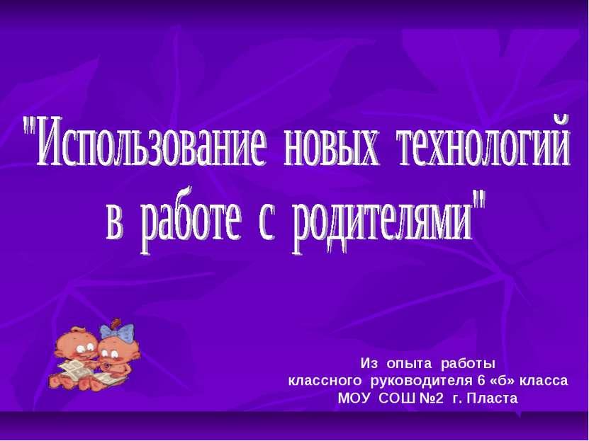 Из опыта работы классного руководителя 6 «б» класса МОУ СОШ №2 г. Пласта