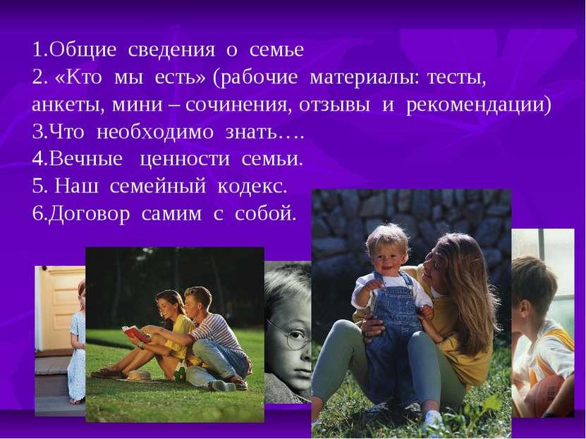 1.Общие сведения о семье 2. «Кто мы есть» (рабочие материалы: тесты, анкеты, ...