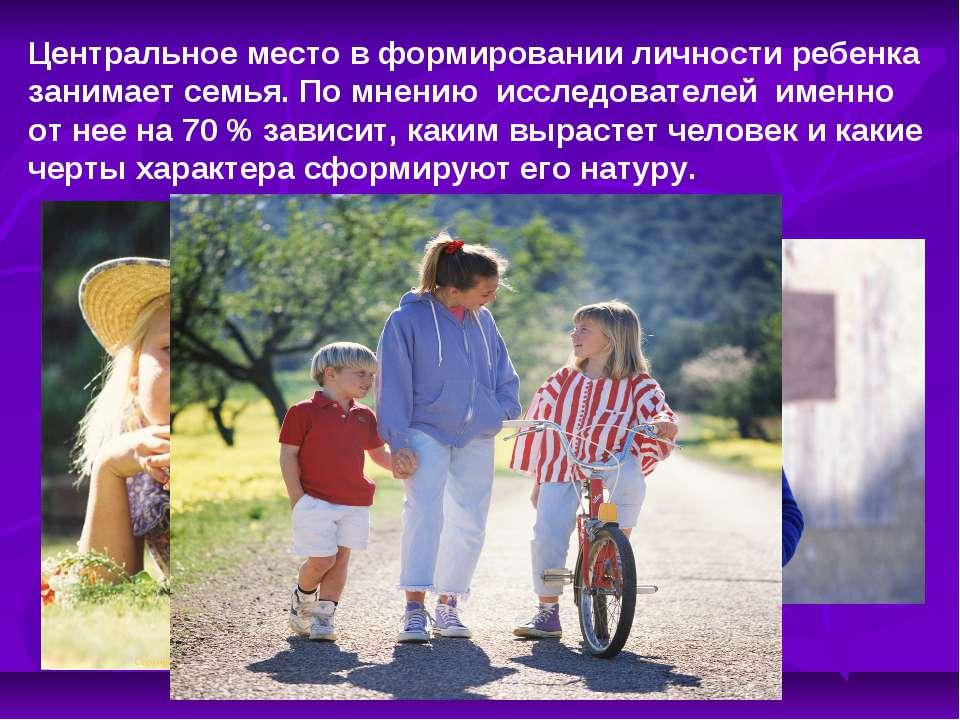 Центральное место в формировании личности ребенка занимает семья. По мнению и...