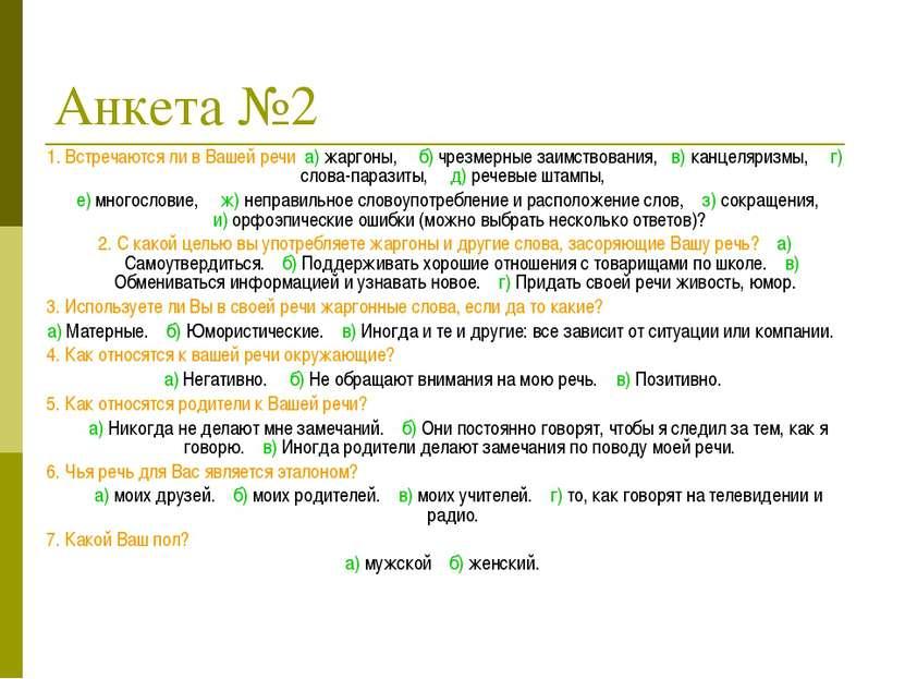 Анкета №2 1. Встречаются ли в Вашей речи а) жаргоны, б) чрезмерные заимствова...