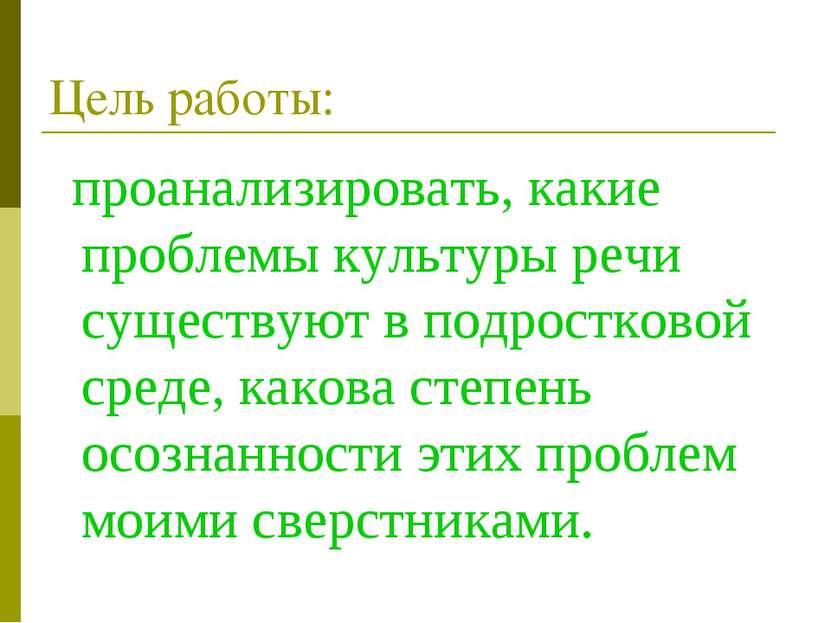 Цель работы: проанализировать, какие проблемы культуры речи существуют в подр...