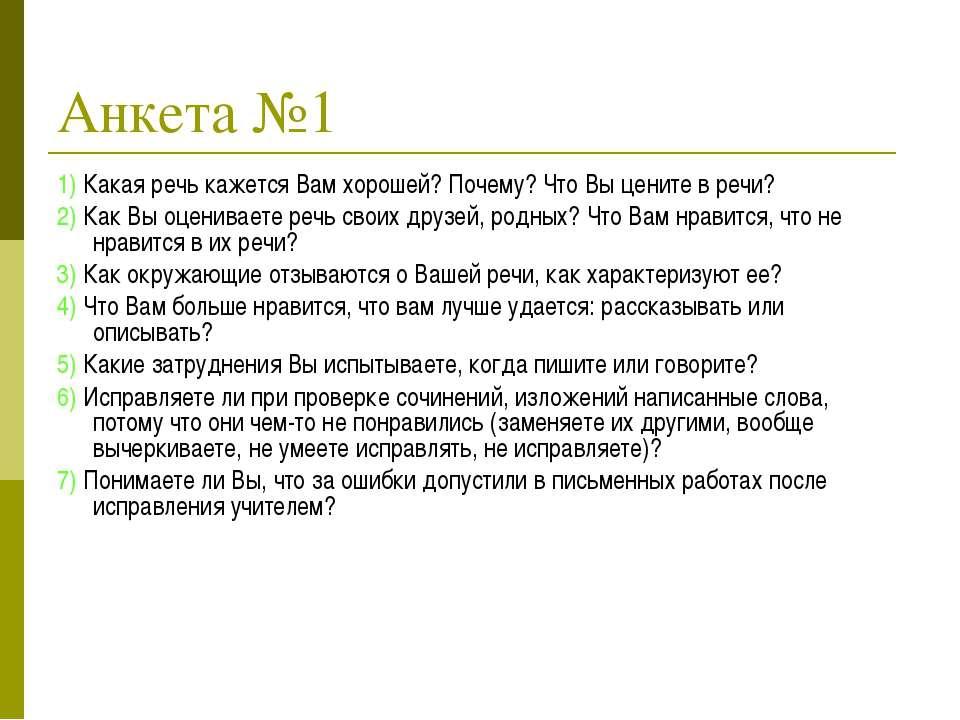 Анкета №1 1) Какая речь кажется Вам хорошей? Почему? Что Вы цените в речи? 2)...