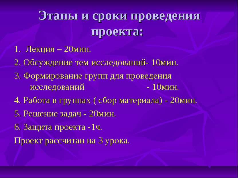 Этапы и сроки проведения проекта: 1. Лекция – 20мин. 2. Обсуждение тем исслед...
