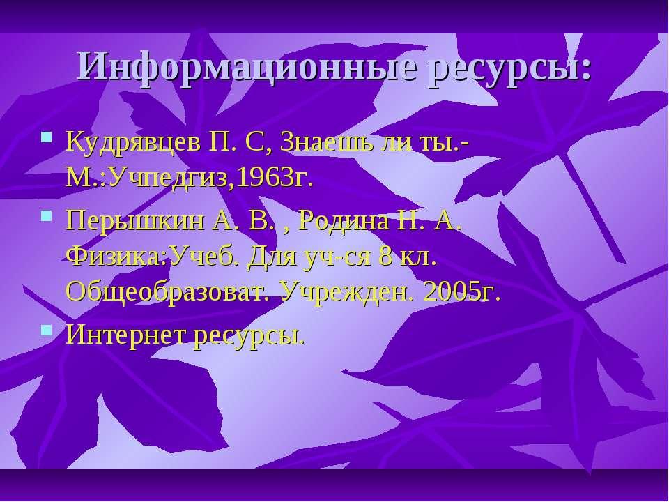 Информационные ресурсы: Кудрявцев П. С, Знаешь ли ты.- М.:Учпедгиз,1963г. Пер...