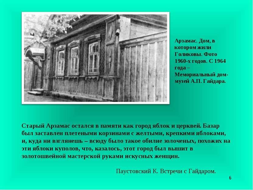 Старый Арзамас остался в памяти как город яблок и церквей. Базар был заставле...