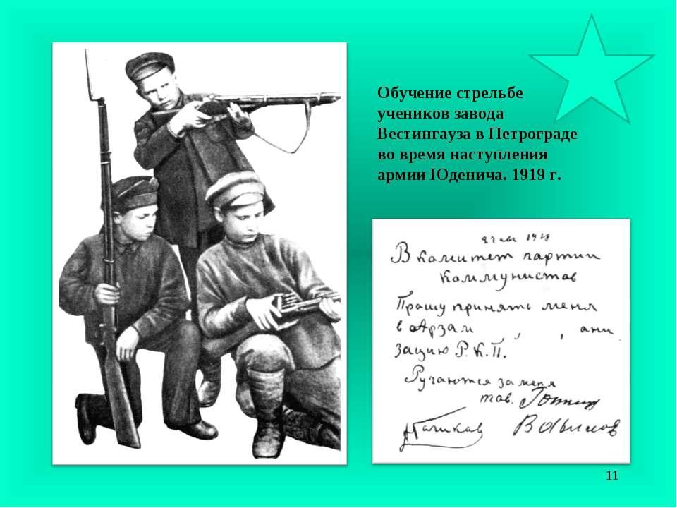 Обучение стрельбе учеников завода Вестингауза в Петрограде во время наступлен...