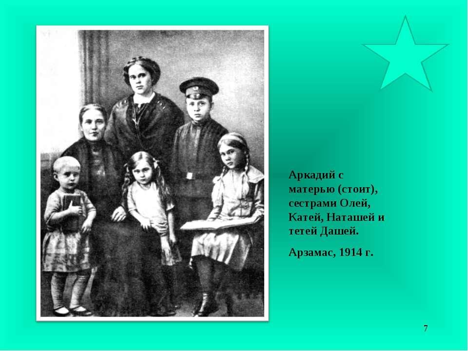 Аркадий с матерью (стоит), сестрами Олей, Катей, Наташей и тетей Дашей. Арзам...