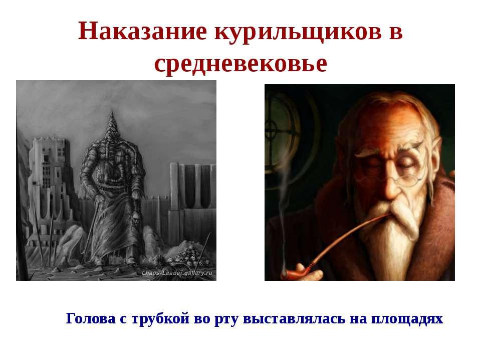 Наказание курильщиков в средневековье Голова с трубкой во рту выставлялась на...