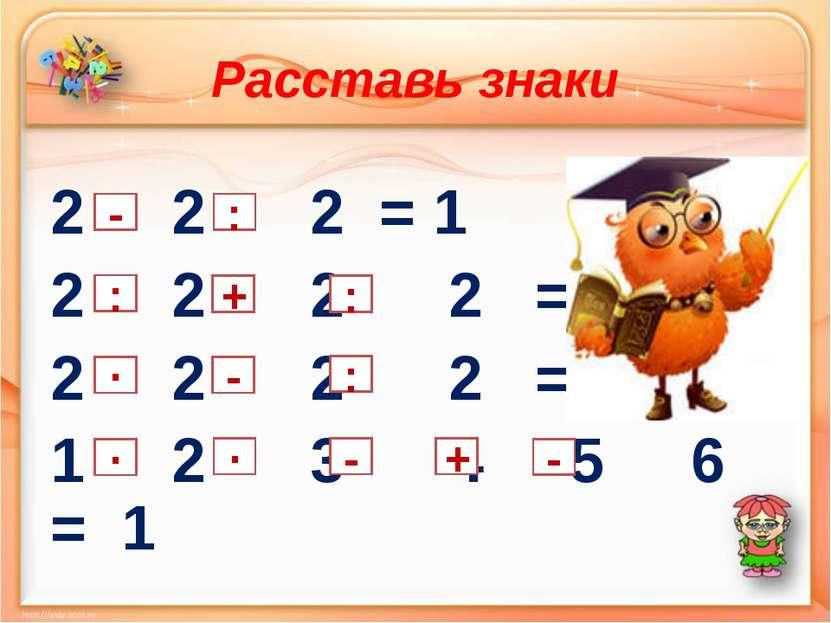 Расставьте скобки в левой части так, чтобы получилось верное равенство: 3c - 2c- 2d +2d=c+4d вставьте знаки действий