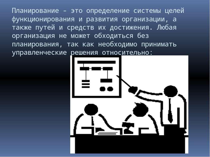 Планирование - это определение системы целей функционирования и развития орга...