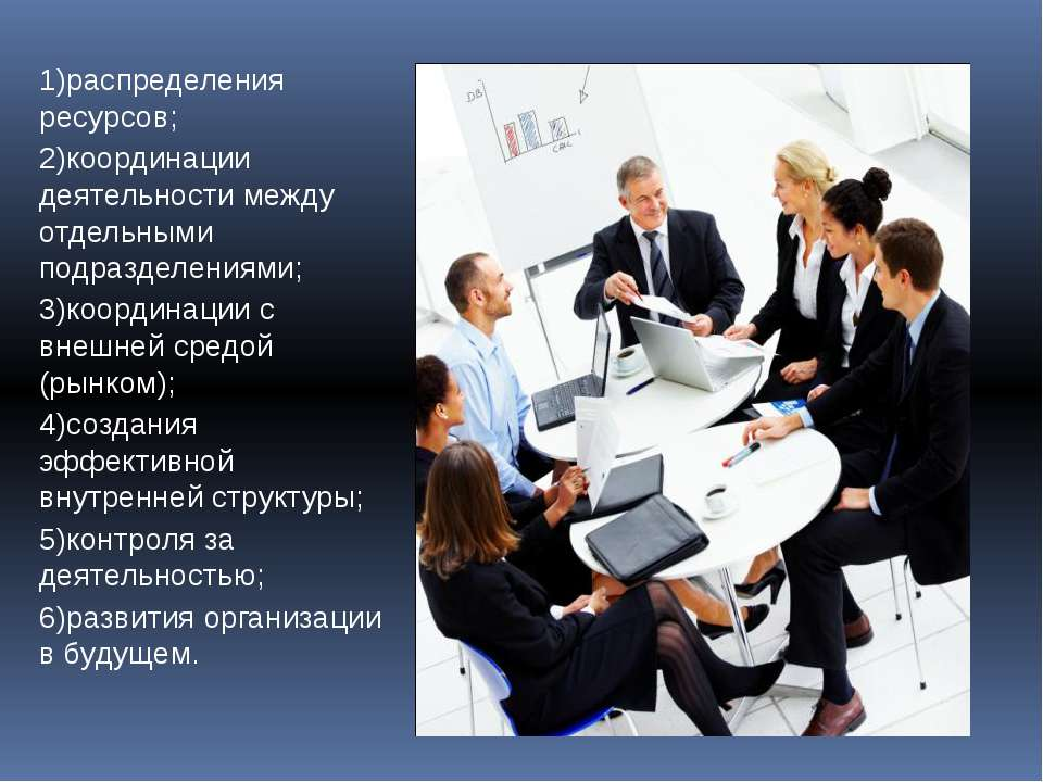 1)распределения ресурсов; 2)координации деятельности между отдельными подразд...