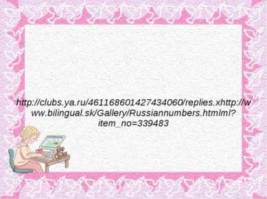 http://clubs.ya.ru/461168601427434060/replies.xhttp://www.bilingual.sk/Galler...