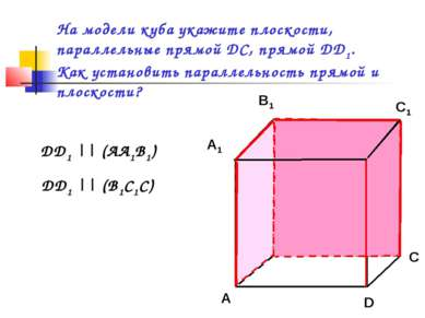 На модели куба укажите плоскости, параллельные прямой DC, прямой DD1. Как уст...