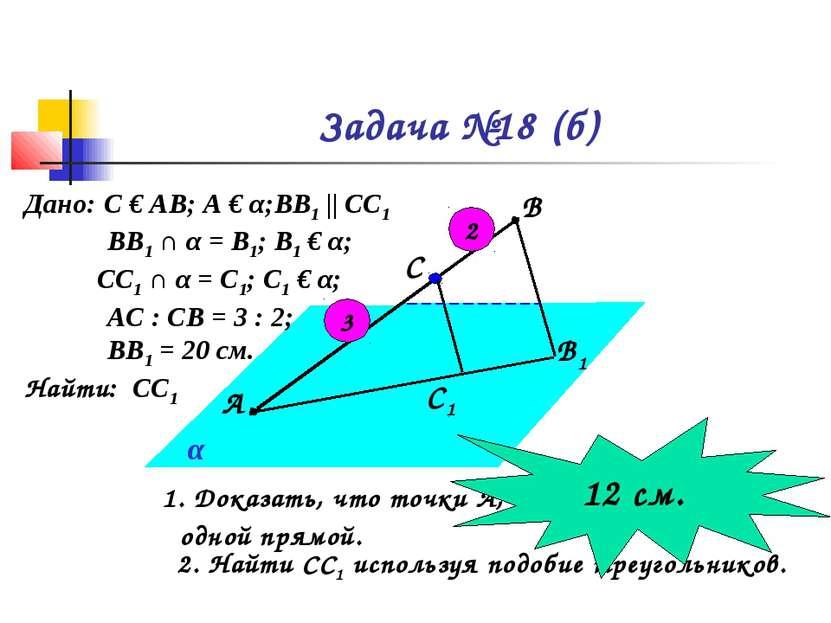 Задача №18 (б) С1 В1 С В А α Доказать, что точки А, В1, С1 лежат на одной пря...