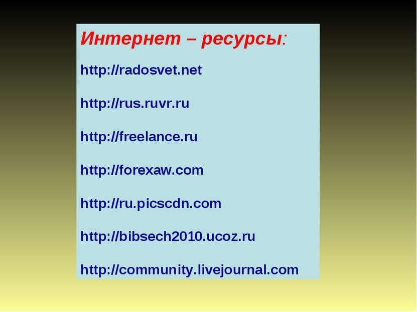 Интернет – ресурсы: http://radosvet.net http://rus.ruvr.ru http://freelance.r...