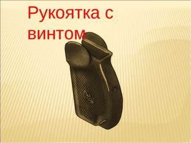 Рукоятка с винтом