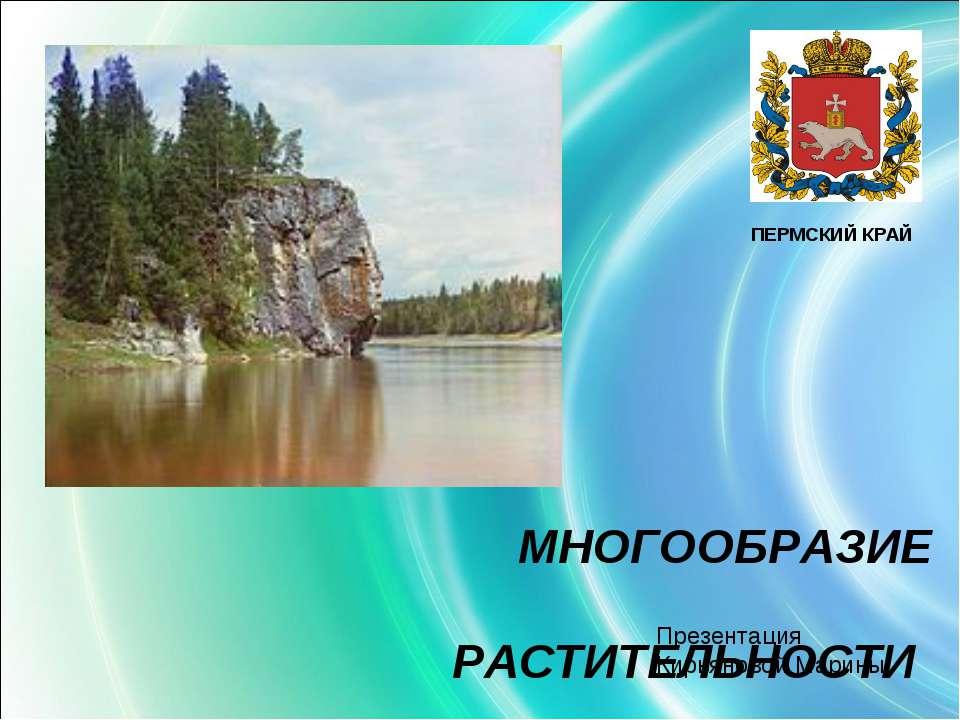 ПЕРМСКИЙ КРАЙ МНОГООБРАЗИЕ РАСТИТЕЛЬНОСТИ Презентация Кирьяновой Марины