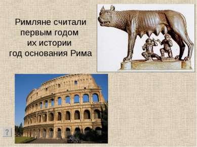Римляне считали первым годом их истории год основания Рима
