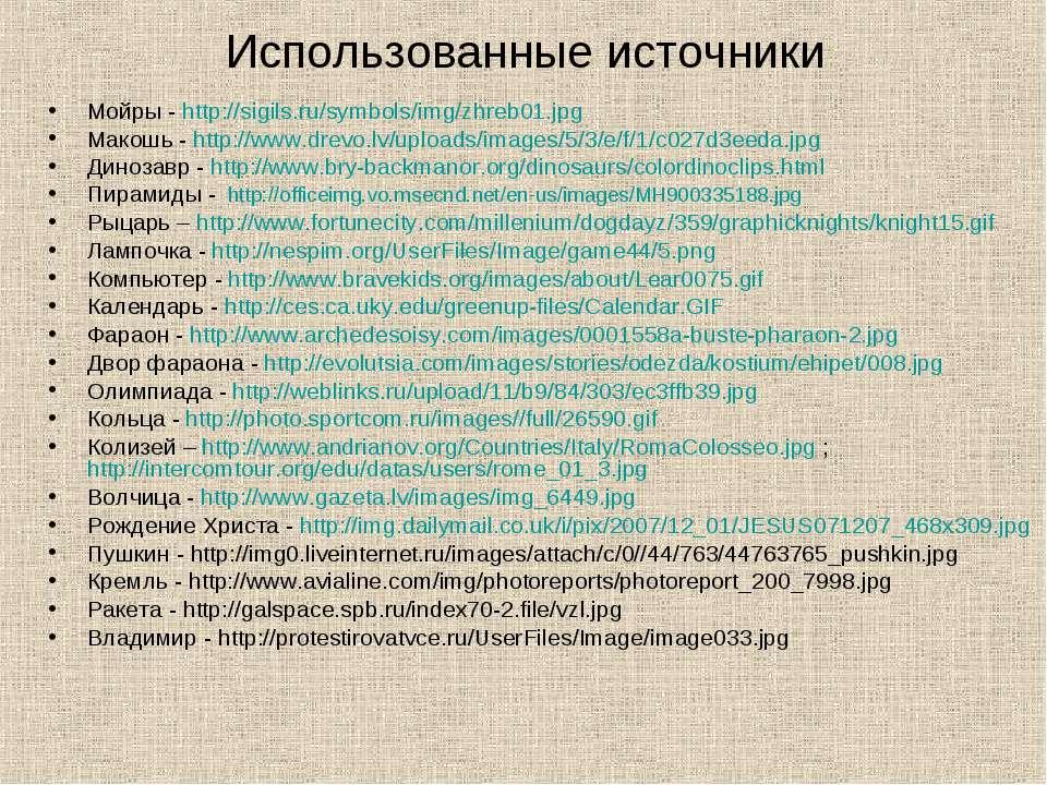 Использованные источники Мойры - http://sigils.ru/symbols/img/zhreb01.jpg Мак...