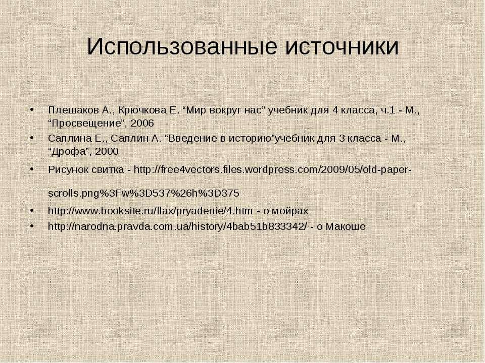 """Использованные источники Плешаков А., Крючкова Е. """"Мир вокруг нас"""" учебник дл..."""