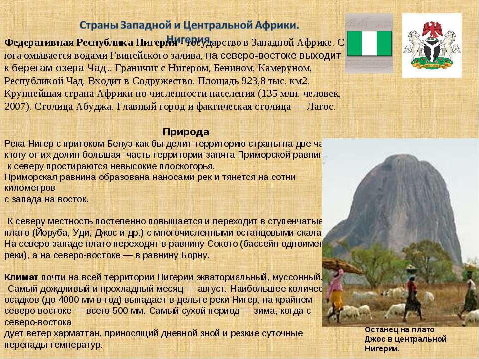Доклад На Тему Африка