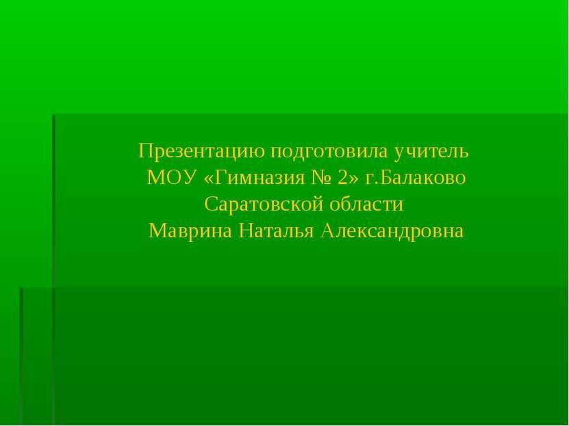 Презентацию подготовила учитель МОУ «Гимназия № 2» г.Балаково Саратовской обл...