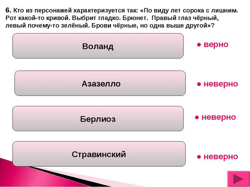 Воланд Азазелло Берлиоз Стравинский 6. Кто из персонажей характеризуется так:...