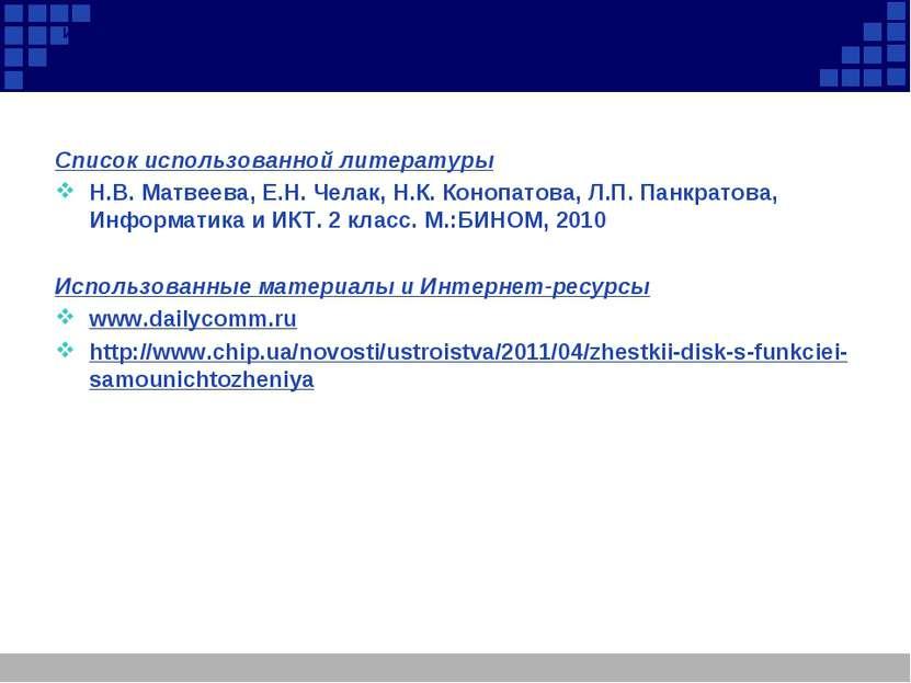 Список использованной литературы Н.В. Матвеева, Е.Н. Челак, Н.К. Конопатова, ...