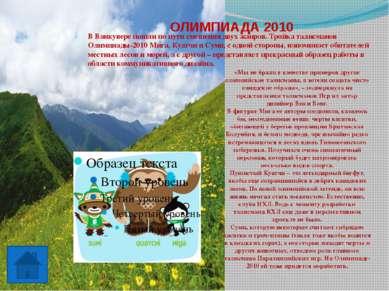 Олимпиада 2002 Художники создали символам игр «человеческое лицо», отдав влас...