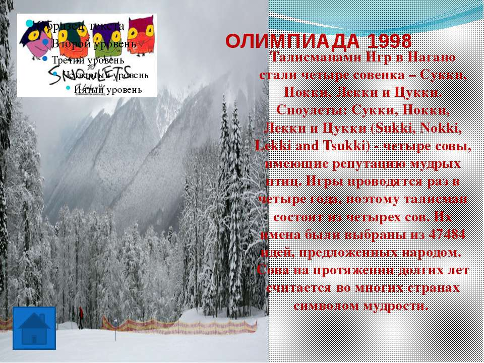 Олимпиада 2006 Талисман ХХ зимних Олимпийских игр-2006 был представлен в стол...