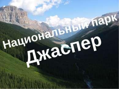 Национальный парк Джаспер