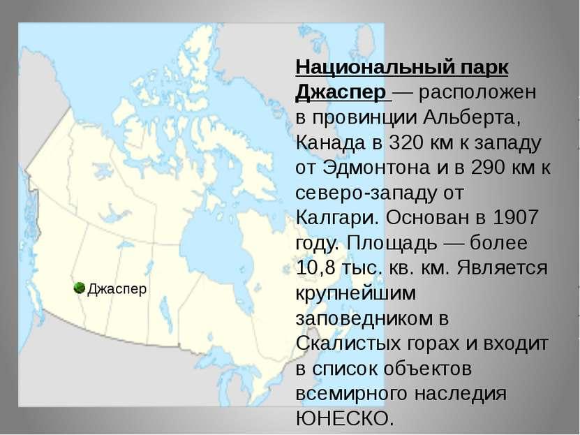 Джаспер Национальный парк Джаспер — расположен в провинции Альберта, Канада в...