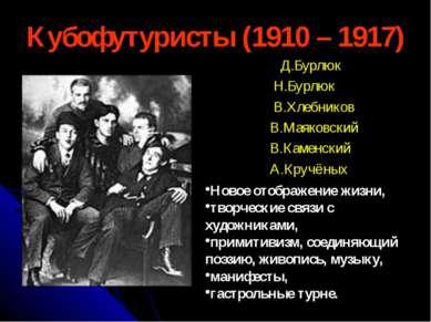 Кубофутуристы (1910 – 1917) Д.Бурлюк Н.Бурлюк В.Хлебников В.Маяковский В.Каме...