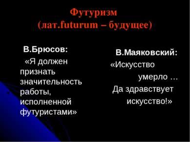 Футуризм (лат.futurum – будущее) В.Брюсов: «Я должен признать значительность ...