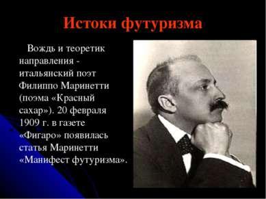 Истоки футуризма Вождь и теоретик направления - итальянский поэт Филиппо Мари...
