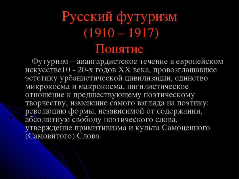 Русский футуризм (1910 – 1917) Понятие Футуризм – авангардистское течение в е...