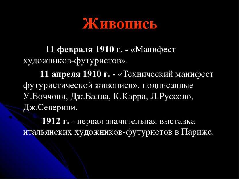 Живопись 11 февраля 1910 г. - «Манифест художников-футуристов». 11 апреля 191...