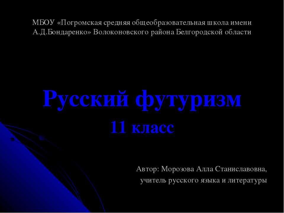 МБОУ «Погромская средняя общеобразовательная школа имени А.Д.Бондаренко» Воло...