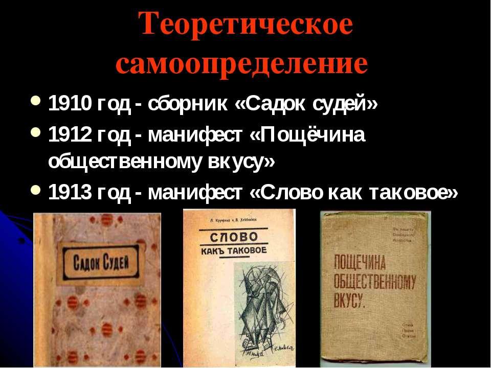 Теоретическое самоопределение 1910 год - сборник «Садок судей» 1912 год - ман...