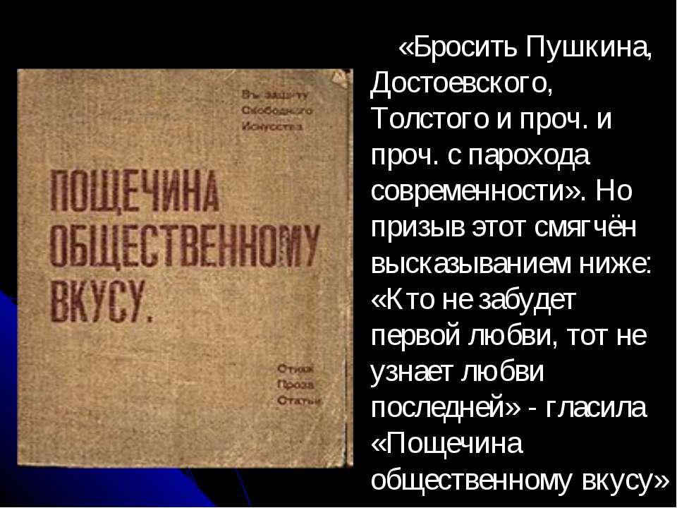 «Бросить Пушкина, Достоевского, Толстого и проч. и проч. с парохода современн...