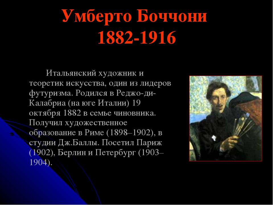 Умберто Боччони 1882-1916 Итальянский художник и теоретик искусства, один из ...