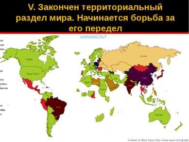 V. Закончен территориальный раздел мира. Начинается борьба за его передел