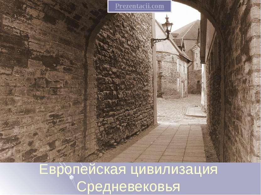 Европейская цивилизация Средневековья Prezentacii.com