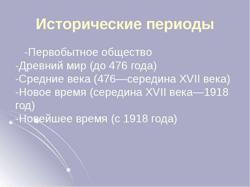 Исторические периоды -Первобытное общество -Древний мир (до 476 года) -Средни...