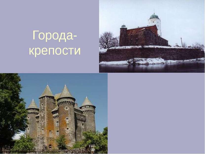 Города- крепости
